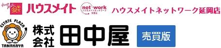 株式会社田中屋